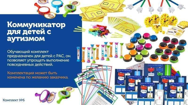Игровой комплект «Коммуникатор для детей с аутизмом» (6 чел.)
