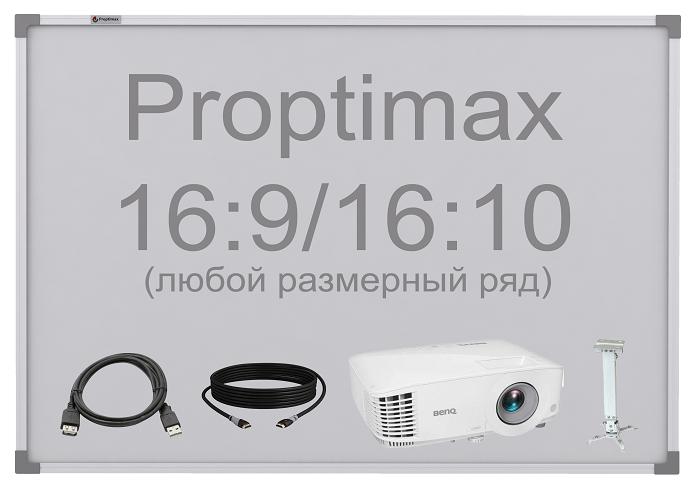 Интерактивный комплект со стандартным проектором Proptimax k2